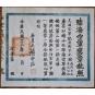 ChineseDocument (2)